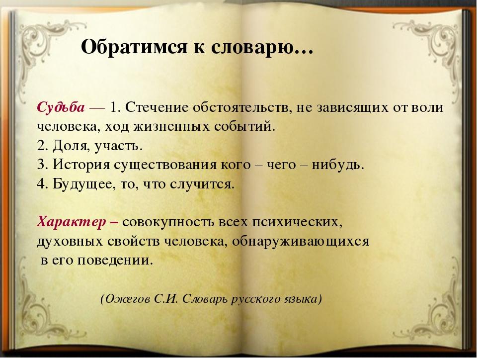 Судьба — 1. Стечение обстоятельств, не зависящих от воли человека, ход жизнен...