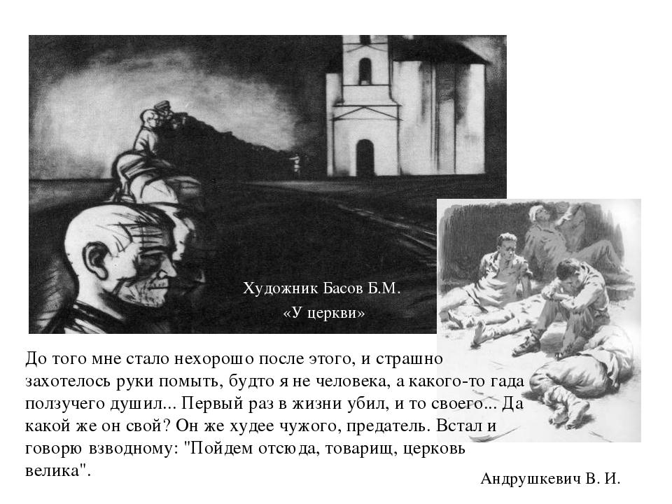 Художник Басов Б.М. «У церкви» Андрушкевич В. И. До того мне стало нехорошо п...
