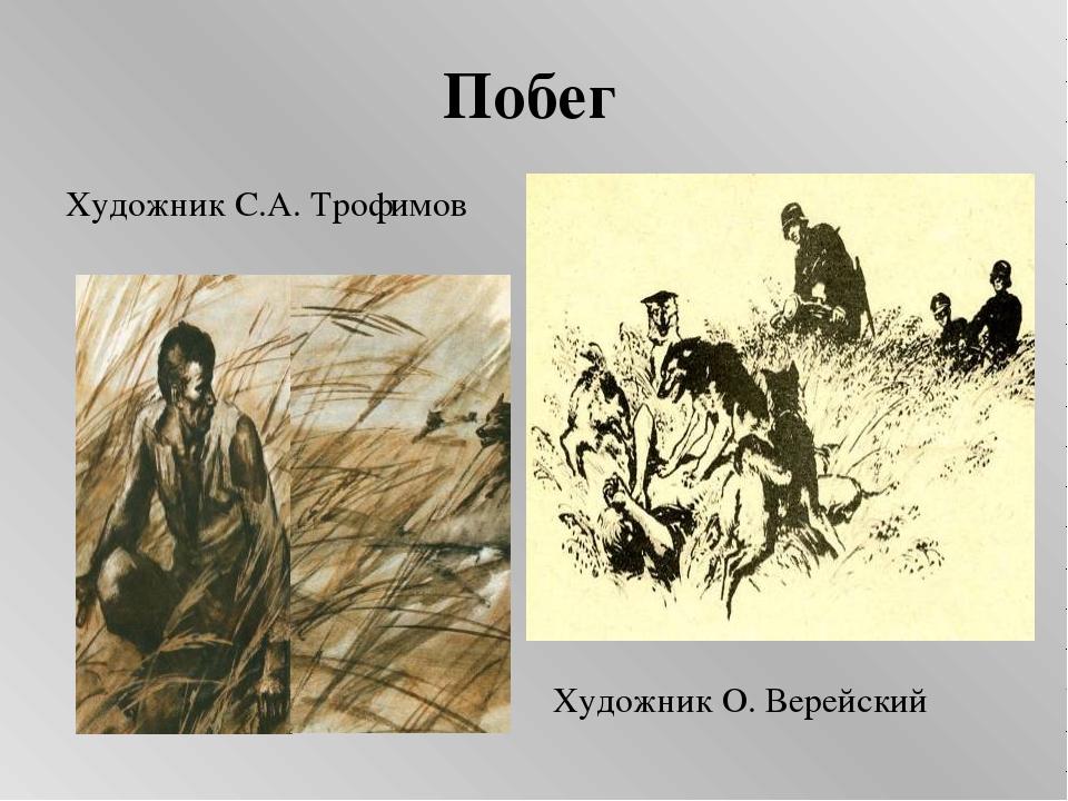 Побег Художник С.А. Трофимов Художник О. Верейский