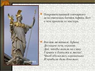 Покровительницей гончарного дела считалась богиня Афина. Вот о чем просили е