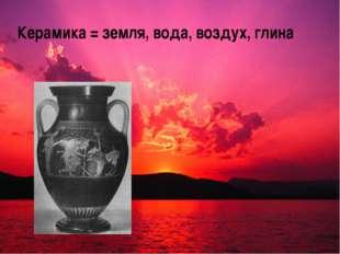 """Керамика = земля, вода, воздух, глина Образовательный портал """"Мой Университет"""