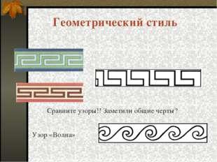 Геометрический стиль Сравните узоры!! Заметили общие черты? Узор «Волна»