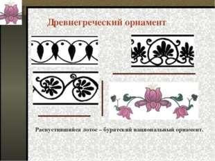 Распустившийся лотос – бурятский национальный орнамент. Древнегреческий орнам