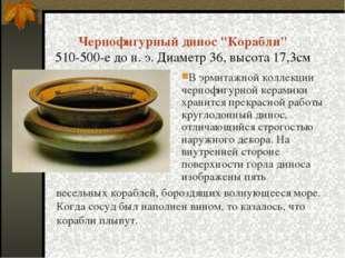 """Чернофигурный динос """"Корабли"""" 510-500-е до н. э. Диаметр 36, высота 17,3см ве"""