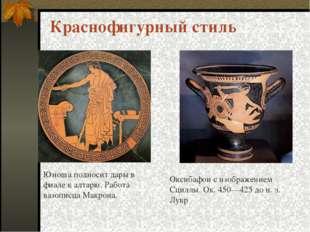 Оксибафон с изображением Сциллы. Ок. 450—425 до н. э. Лувр Краснофигурный сти
