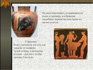 На многочисленных сохранившихся вазах, к примеру, изображены свадебные пиршес