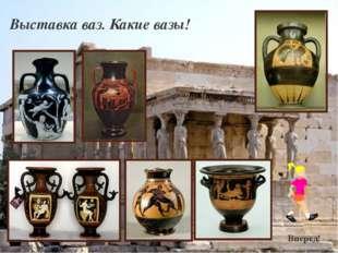 """Образовательный портал """"Мой Выставка ваз. Какие вазы! Вперед! Образовательный"""