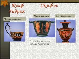 Киаф Скифос Гидрия Черпак для вина Сосуд для воды Беседа Платона и его учени