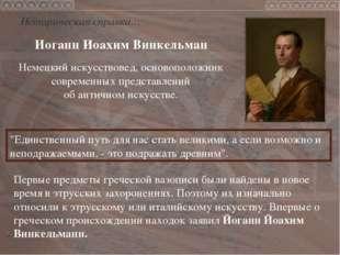 Иоганн Иоахим Винкельман Немецкий искусствовед, основоположник современных п