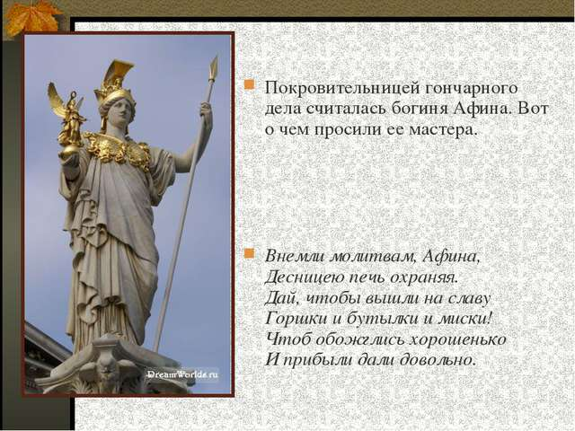 Покровительницей гончарного дела считалась богиня Афина. Вот о чем просили е...