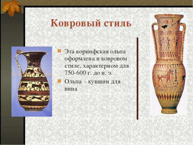 Ковровый стиль Эта коринфская ольпа оформлена в ковровом стиле, характерном д...