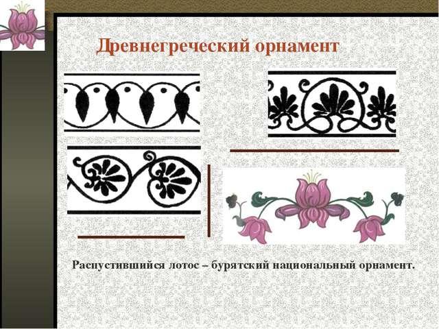 Распустившийся лотос – бурятский национальный орнамент. Древнегреческий орнам...
