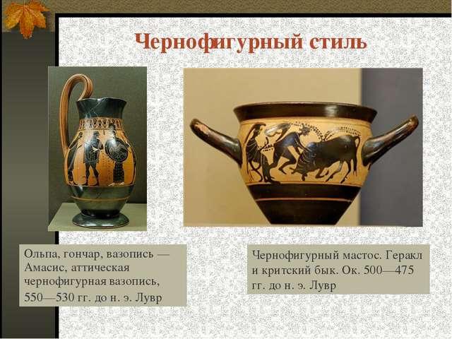 Чернофигурный стиль Чернофигурный мастос. Геракл и критский бык. Ок. 500—475...