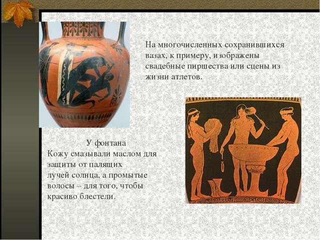 На многочисленных сохранившихся вазах, к примеру, изображены свадебные пиршес...