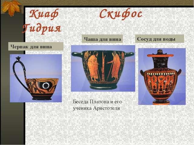 Киаф Скифос Гидрия Черпак для вина Сосуд для воды Беседа Платона и его учени...