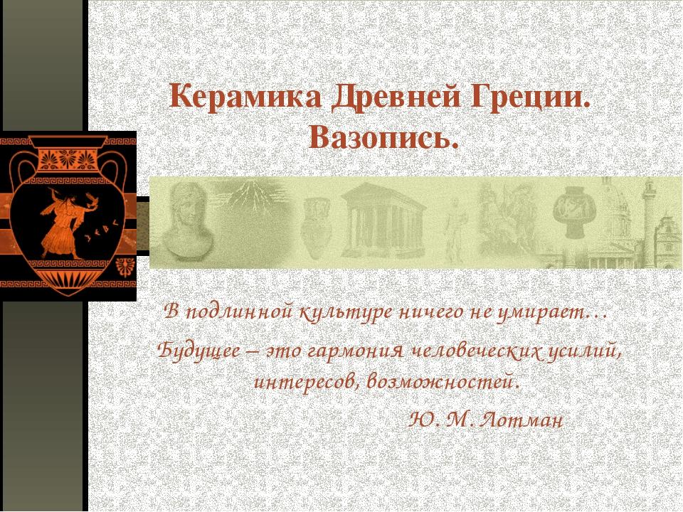 Керамика Древней Греции. Вазопись. В подлинной культуре ничего не умирает… Бу...