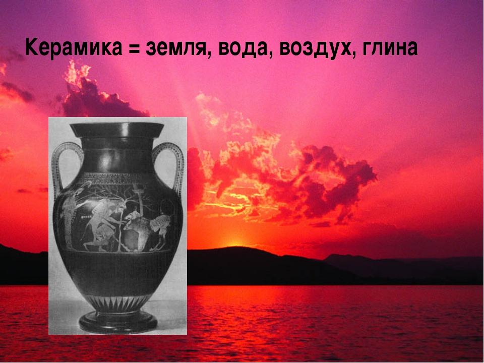 """Керамика = земля, вода, воздух, глина Образовательный портал """"Мой Университет..."""