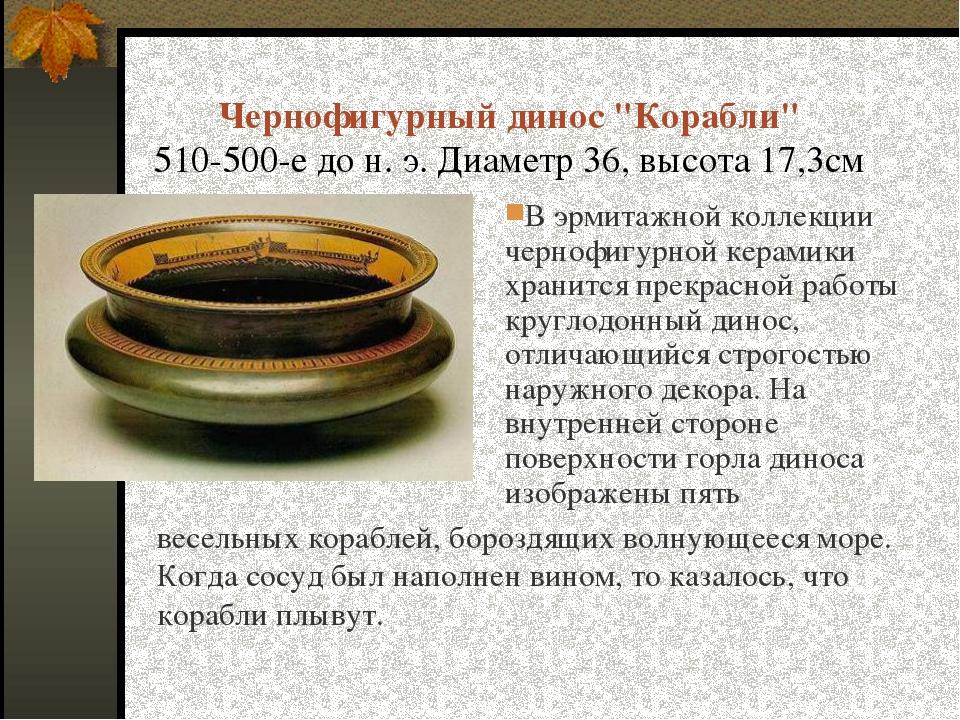 """Чернофигурный динос """"Корабли"""" 510-500-е до н. э. Диаметр 36, высота 17,3см ве..."""