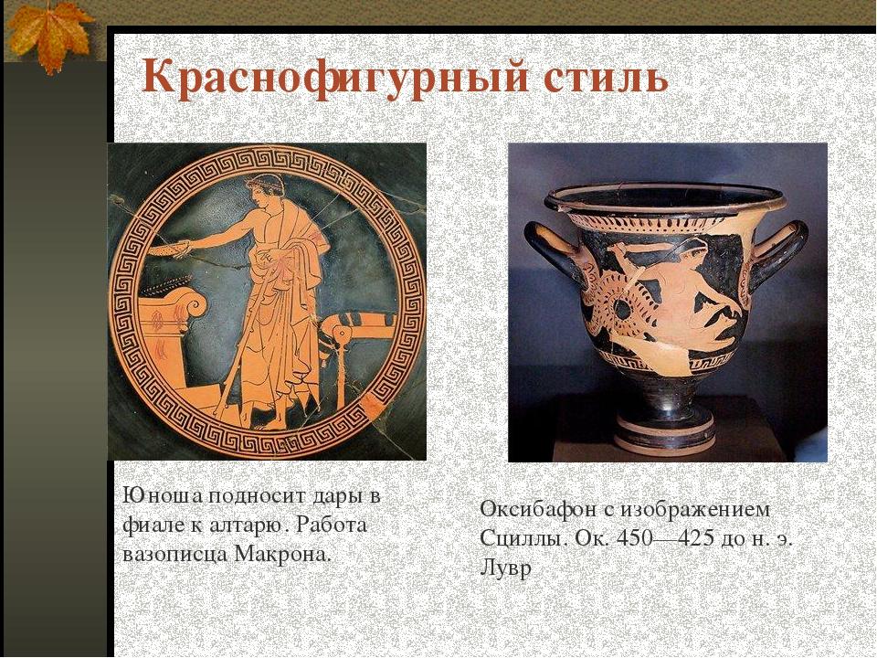 Оксибафон с изображением Сциллы. Ок. 450—425 до н. э. Лувр Краснофигурный сти...