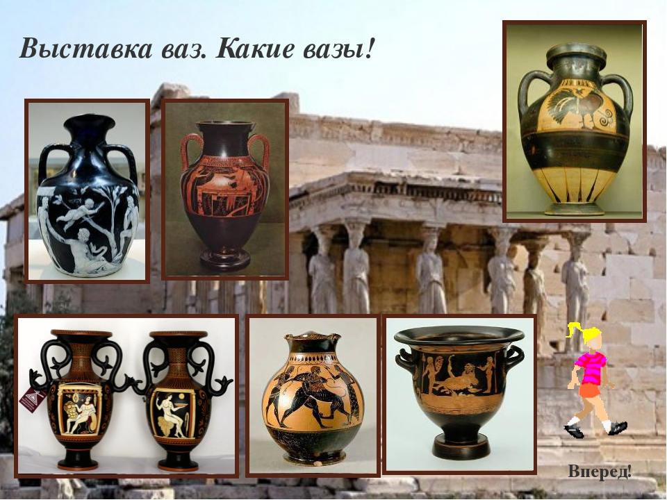 """Образовательный портал """"Мой Выставка ваз. Какие вазы! Вперед! Образовательный..."""