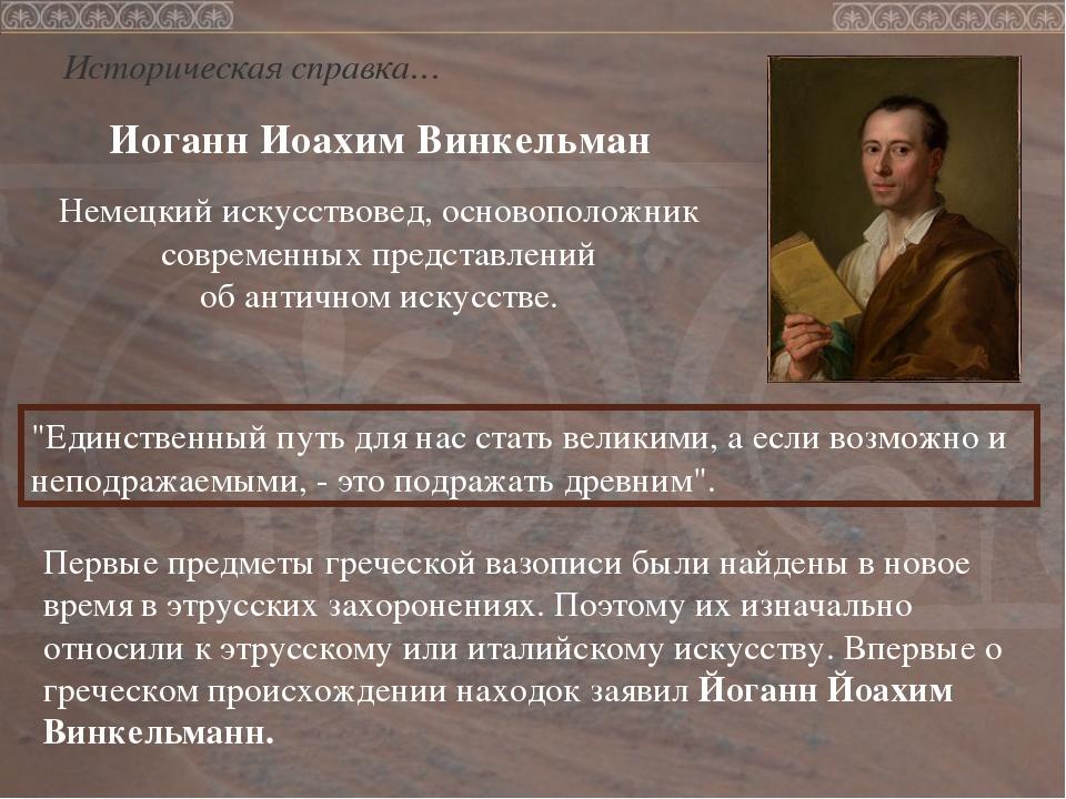 Иоганн Иоахим Винкельман Немецкий искусствовед, основоположник современных п...