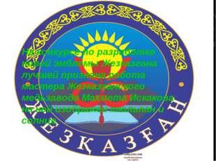 На конкурсе по разработке новой эмблемы Жезказгана лучшей признана работа мас