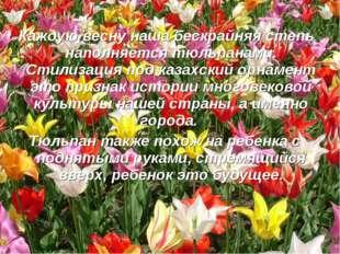Каждую весну наша бескрайняя степь наполняется тюльпанами. Стилизация под ка