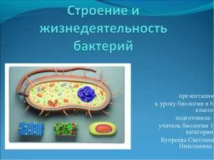 презентация к уроку биологии в 6 классе подготовила: учитель биологии 1 катег
