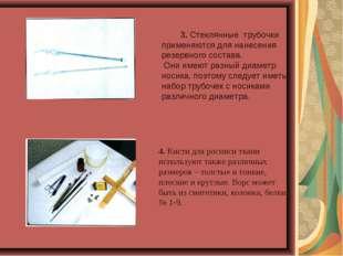 3. Стеклянные трубочки применяются для нанесения резервного состава. Они име