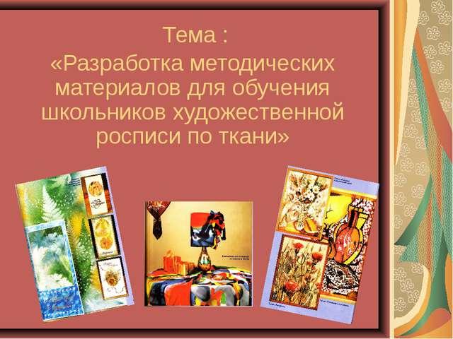 Тема : «Разработка методических материалов для обучения школьников художестве...