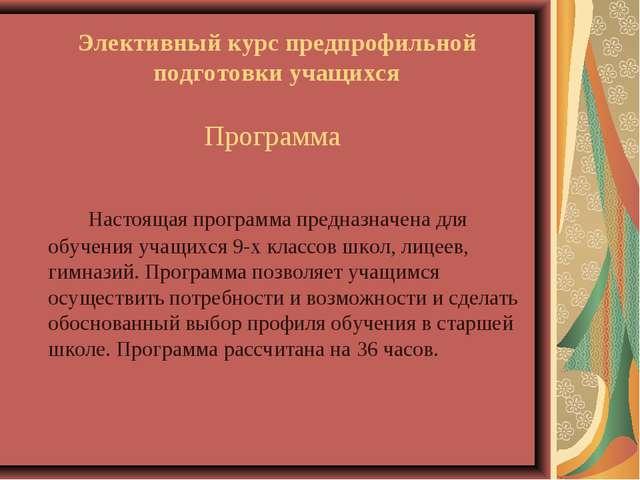 Элективный курс предпрофильной подготовки учащихся Программа Настоящая прог...