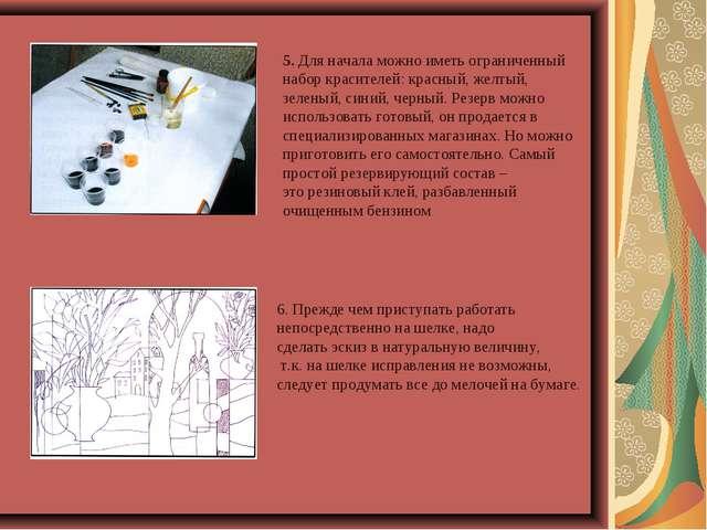 5. Для начала можно иметь ограниченный набор красителей: красный, желтый, зел...