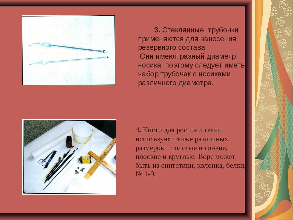 3. Стеклянные трубочки применяются для нанесения резервного состава. Они име...