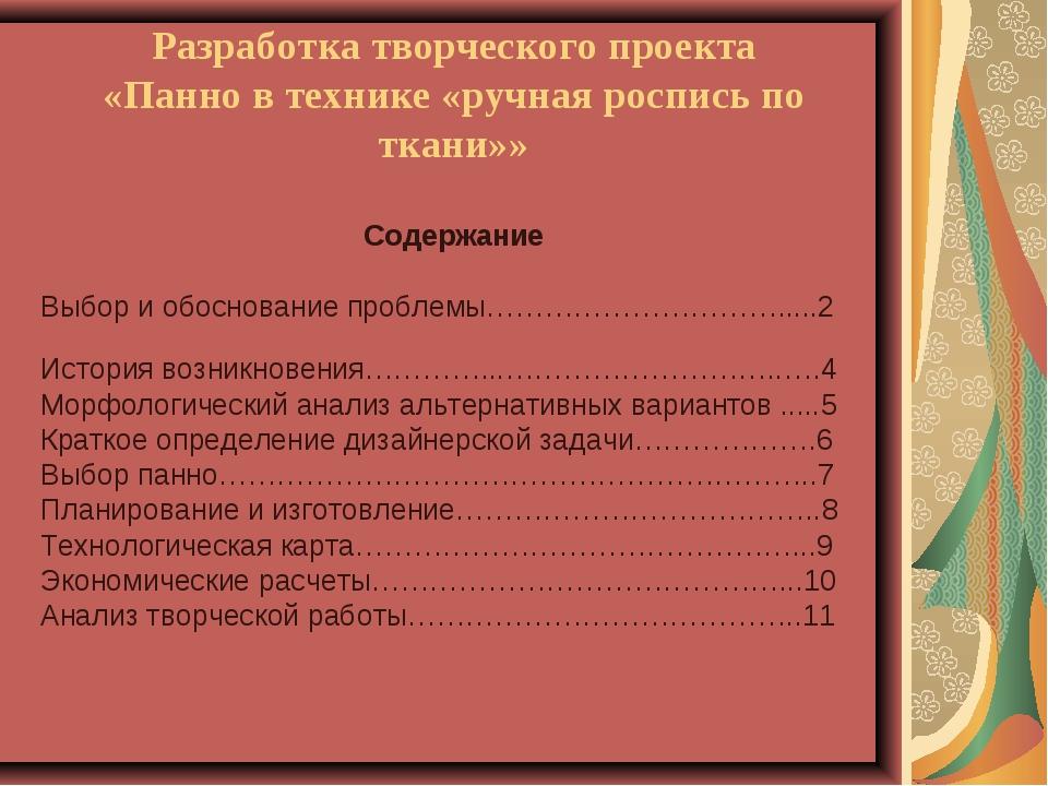 Разработка творческого проекта «Панно в технике «ручная роспись по ткани»» Со...