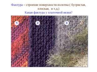 Фактура – строение поверхности полотна ( бугристая, плоская, и т.д.) Какая фа