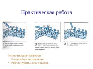 Практическая работа Русские народные пословицы: Всякая работа мастера хвалит.