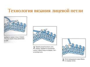 Технология вязания лицевой петли