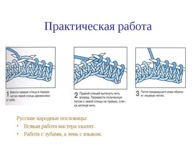 Практическая работа Русские народные пословицы: Всякая работа мастера хвалит....