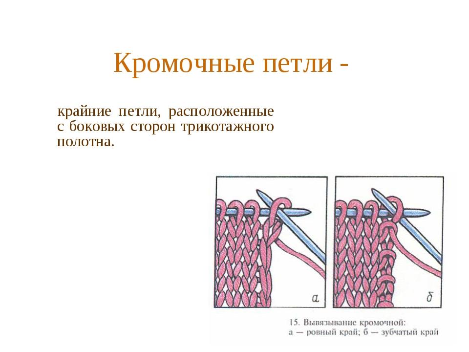 Кромочные петли - крайние петли, расположенные с боковых сторон трикотажного...