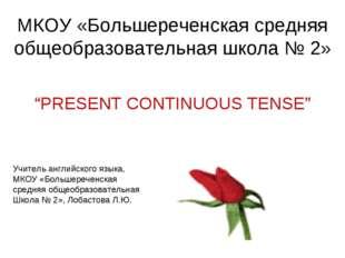МКОУ «Большереченская средняя общеобразовательная школа № 2» Учитель английск