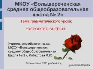 МКОУ «Большереченская средняя общеобразовательная школа № 2» Тема грамматиче