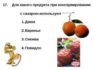 Для какого продукта при консервировании с сахаром используют пюре? Джем Варе