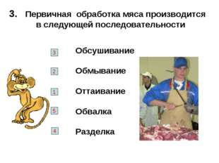 3. Первичная обработка мяса производится в следующей последовательности 3 Об