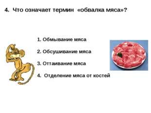 4. Что означает термин «обвалка мяса»? Обмывание мяса Обсушивание мяса Оттаив