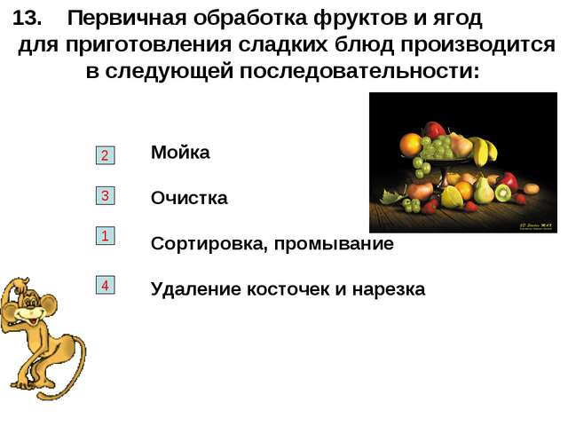 13. Первичная обработка фруктов и ягод для приготовления сладких блюд произво...