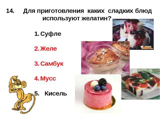 Для приготовления каких сладких блюд используют желатин? Суфле Желе Самбук М...