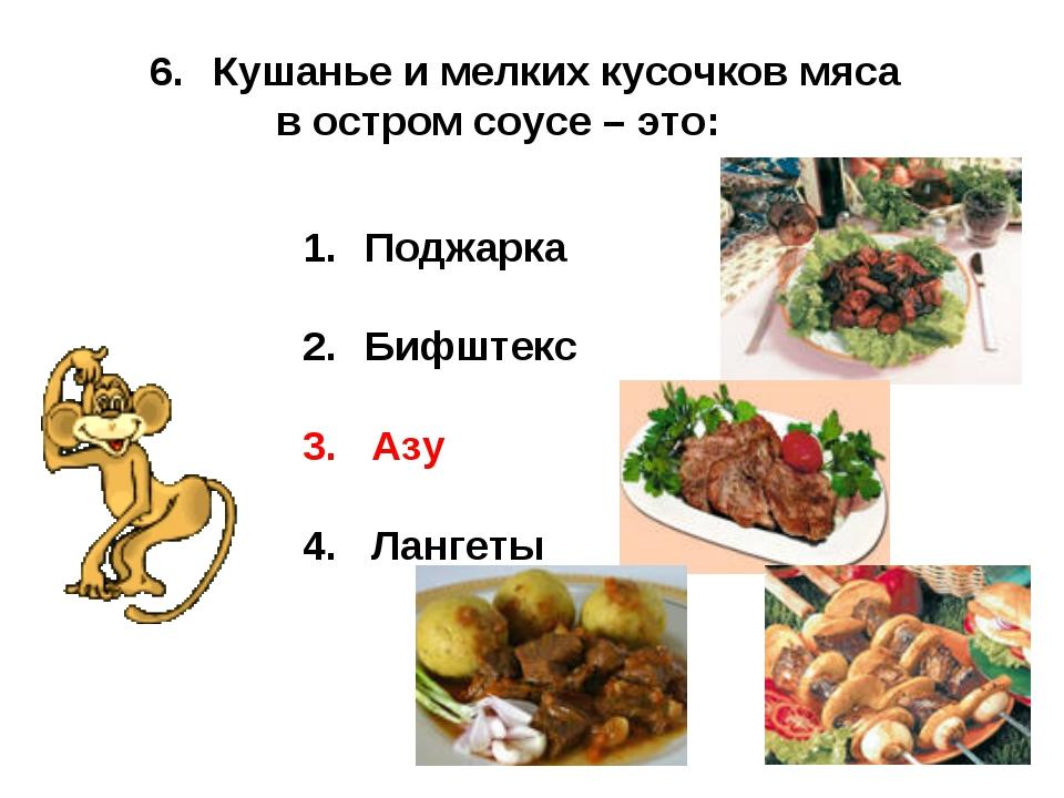 Кушанье и мелких кусочков мяса в остром соусе – это: Поджарка Бифштекс 3. Аз...