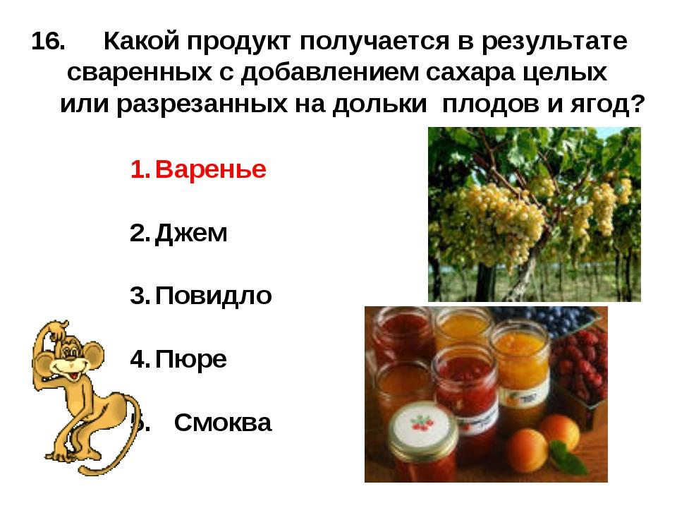 Какой продукт получается в результате сваренных с добавлением сахара целых и...