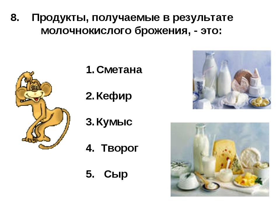 8. Продукты, получаемые в результате молочнокислого брожения, - это: Сметана...