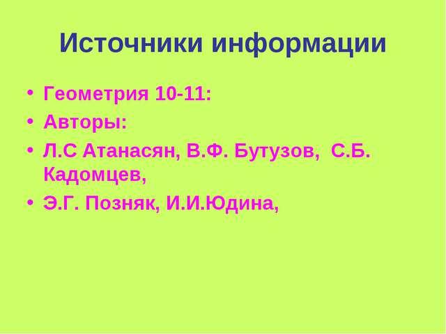 Источники информации Геометрия 10-11: Авторы: Л.С Атанасян, В.Ф. Бутузов, С.Б...